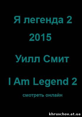 Я легенда 2 (I Am Legend 2)