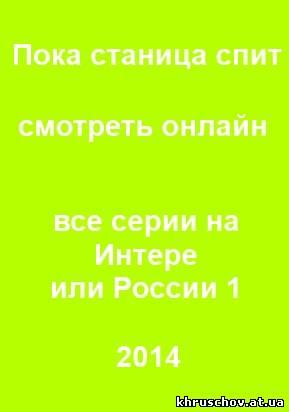 Пока станица спит 99, 100, 101, 102, 103, 104, 105, 106, 107, 108, 109, 110, 111, 112, 113, 114, 115 серия